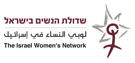 שדולת הנשים בישראל