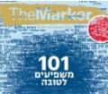אורני פטרושקה ויעקב בורק ברשימת 101 המשפיעים לטובה